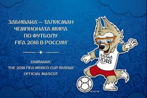 Ruske marke u počast FIFA Svjetskom kupu 2018